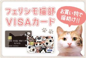 フェリシモ猫部 VISAカード