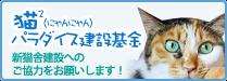 猫2(にゃんにゃん)パラダイス建設基金