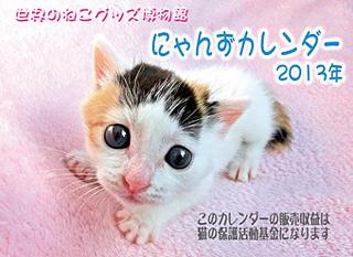 世界の猫グッズ博物館 にゃんずカレンダー